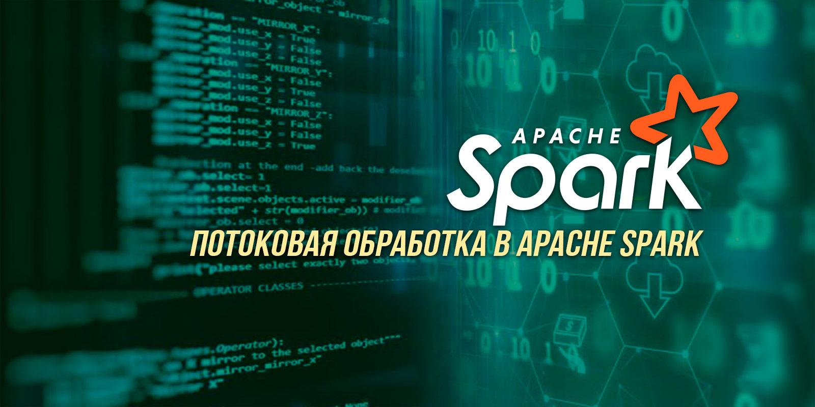 SPOT: Потоковая обработка в Apache Spark