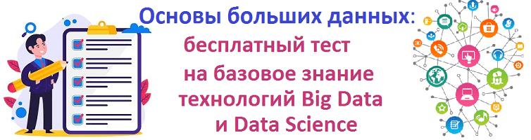 10 вопросов на знание основ Big Data: открытый интерактивный тест для начинающих