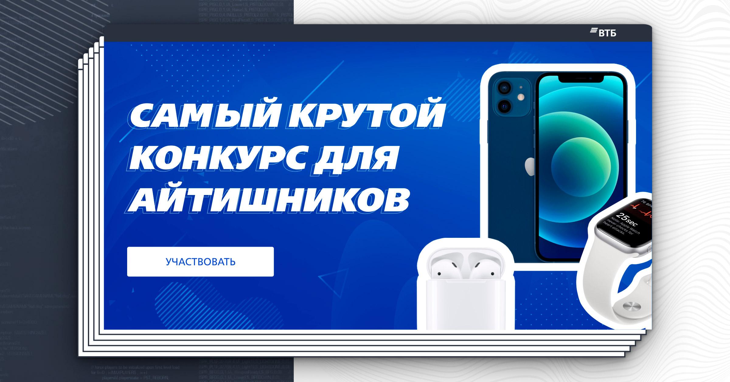 Конкурс для айтишников от Rusbase и ВТБ