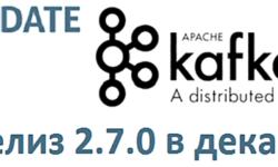 Apache Kafka 2.7.0: ТОП-15 обновлений декабря 2020 года