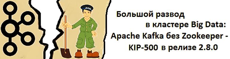 Kafka, Zookeeper, курсы Kafka, обучение Apache Kafka, курсы Kafka администратор кластера, администрирование Big Data кластера Кафка обучение, Big Data, Большие данные, обработка данных