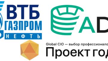 Новые победы вместе с Arenadata: 3 призера конкурса «Проект Года» от GlobalCIO-2020