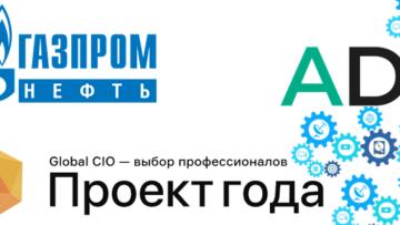 Как повысить качество управления корпоративными данными: цифровая трансформация «Газпром нефти» с Arenadata