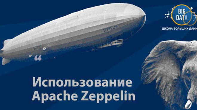 ZEPP: Использование Apache Zeppelin