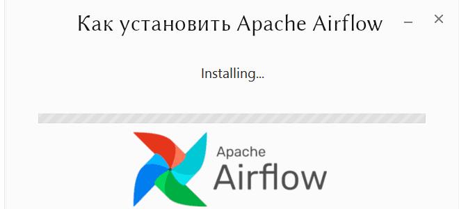 2 способа установки Apache Airflow