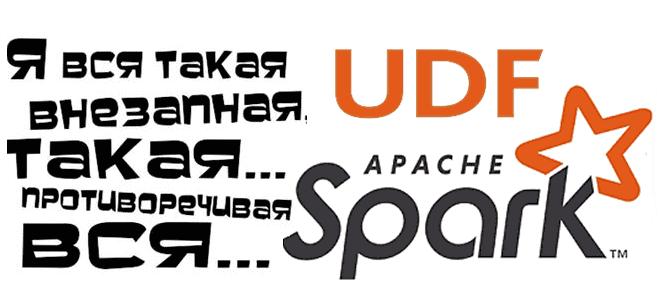 Непредсказуемость Apache Spark SQL и как от нее избавиться: про UDF и Catalyst