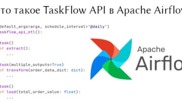 Создавайте графы в Apache Airflow с помощью TaskFlow API